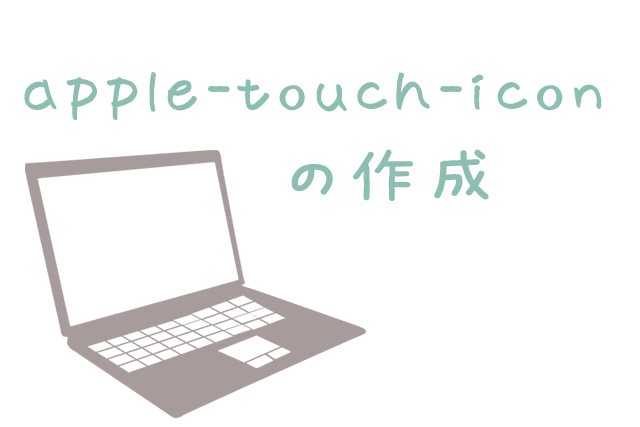 apple-touch-icon の変更